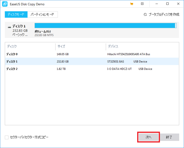 EaseUS Disk Copy Pro 3.0 ソースの指定.png