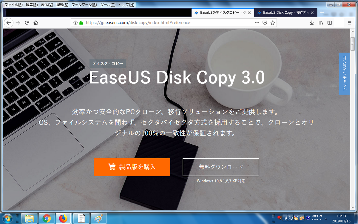 EaseUS Disk Copy Pro 3.0 ダウンロードページ1.png