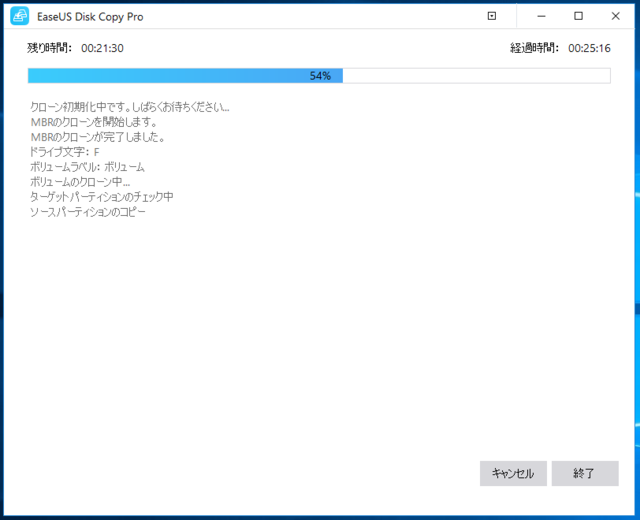 EaseUS Disk Copy Pro 3.0 残り時間と経過時間増加2.png