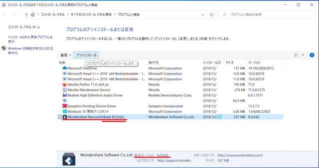 Wondershare Recover アンインストール8.5.0.62-1.png