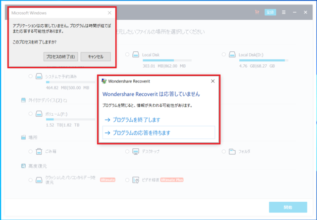 Wondershare Recover フリーズ3.png