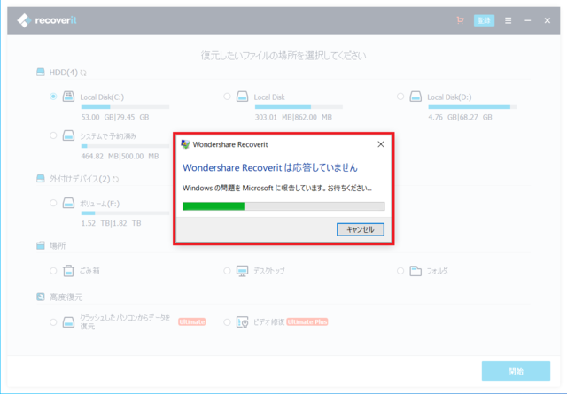 Wondershare Recover フリーズ4.png