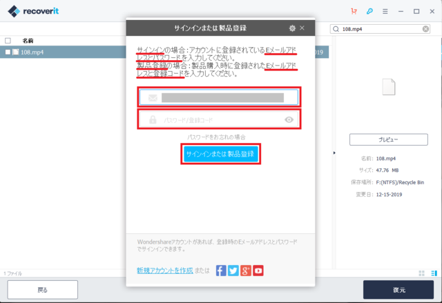 Wondershare Recover 登録2.png