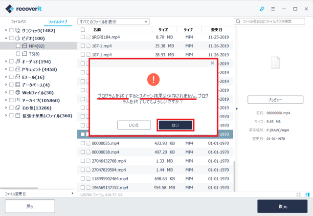 Wondershare Recover 終了1.png