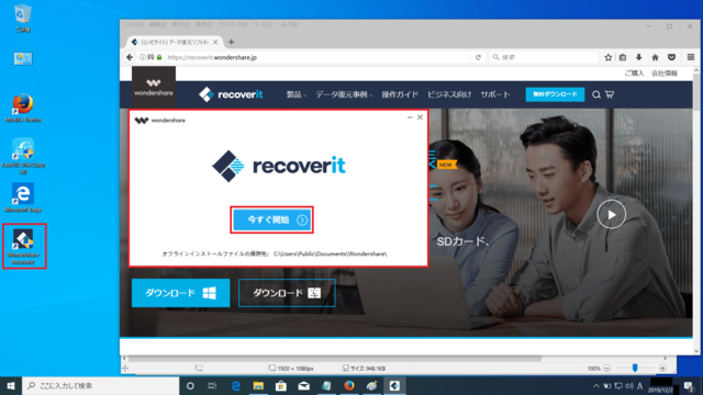 Wondershare Recover 起動1.png